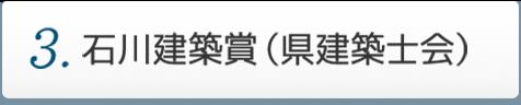 石川建築賞(県建築士会)