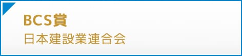 BCS賞(全国建築業協会賞)