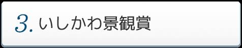3.いしかわ景観賞