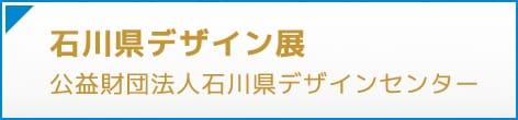 石川県デザイン展