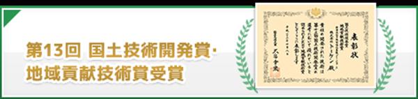 第十三回 国土技術開発賞・地域貢献技術賞 受賞