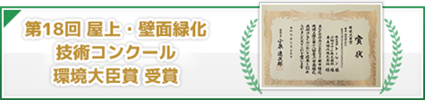 第十八回 屋上・壁面緑化 技術コンクール 環境大臣賞 受賞