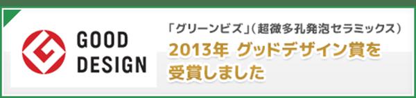 グリーンビズ 2013年 グッドデザイン賞受賞