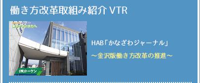 HAB「かなざわジャーナル」〜金沢版働き方改革の推進〜
