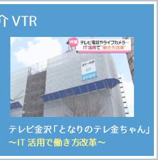 テレビ金沢「となりのテレ金ちゃん」〜IT活用で働き方改革〜