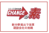 CHANGEの素 トーケン