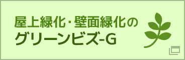 屋上緑化・壁面緑化のグリーンビズ-G