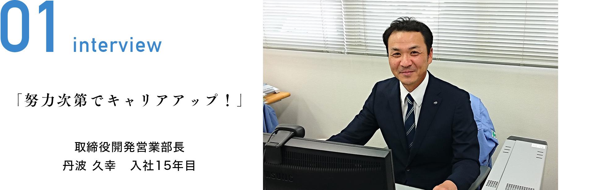 先輩の声 取締役開発営業部長