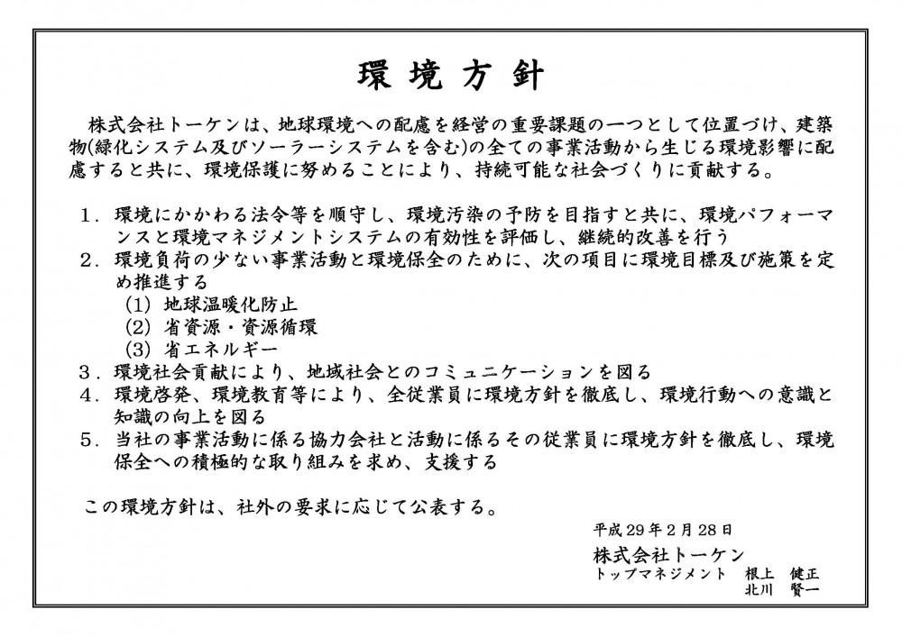 環境方針  2015年版対応