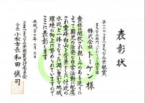 第16回 ひかりっこ保育園(表彰状)