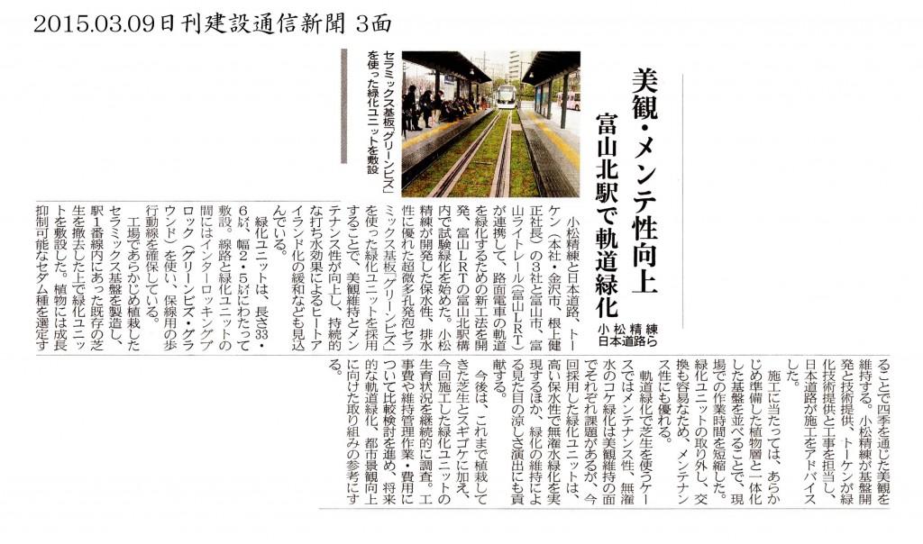 2015.03.09日刊建設通信新聞(富山北駅で軌道緑化)