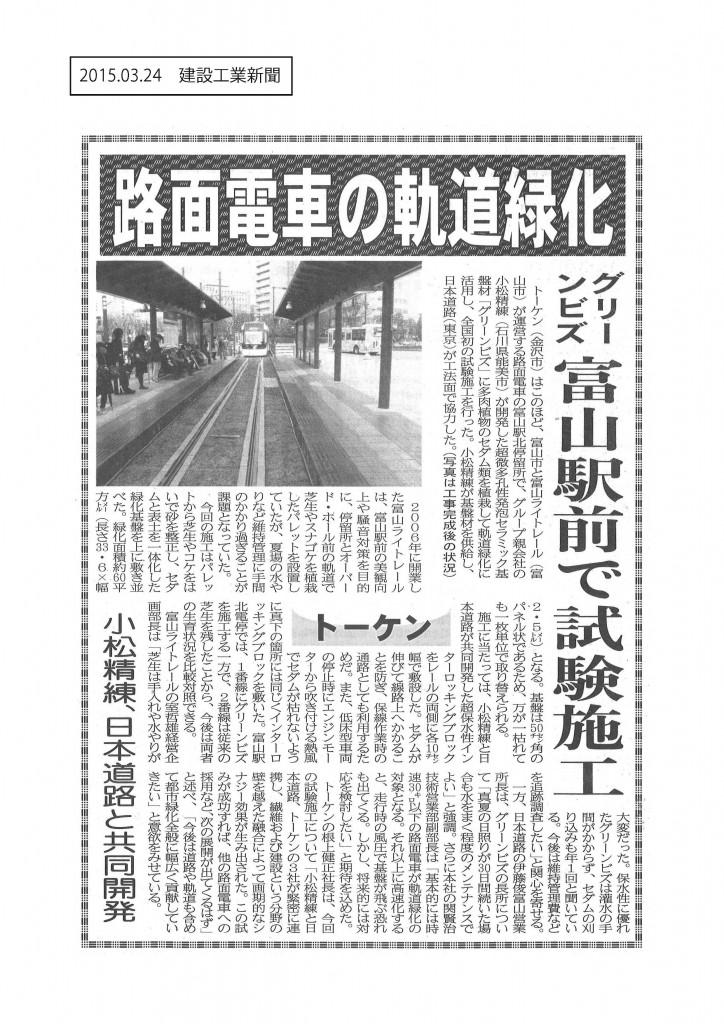 2015.03.24建設工業新聞(路面電車の軌道緑化)