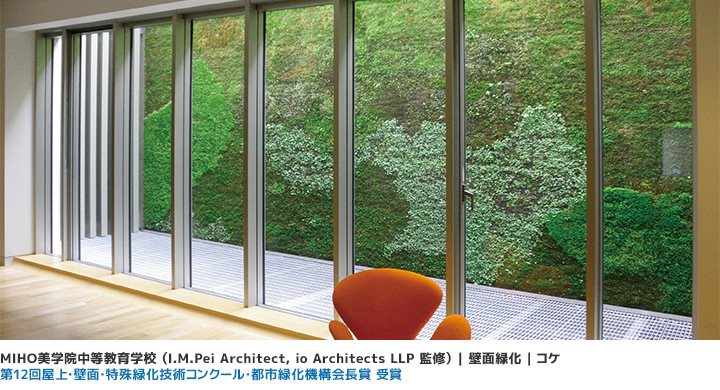 MIHO美学院中等教育学校 (I.M.Pei Architect, io Architects LLP 監修)
