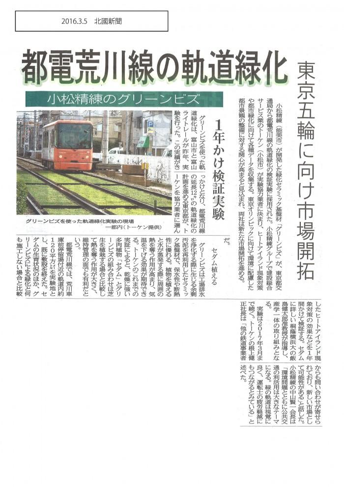 2016.03.05北國 (都電荒川線)