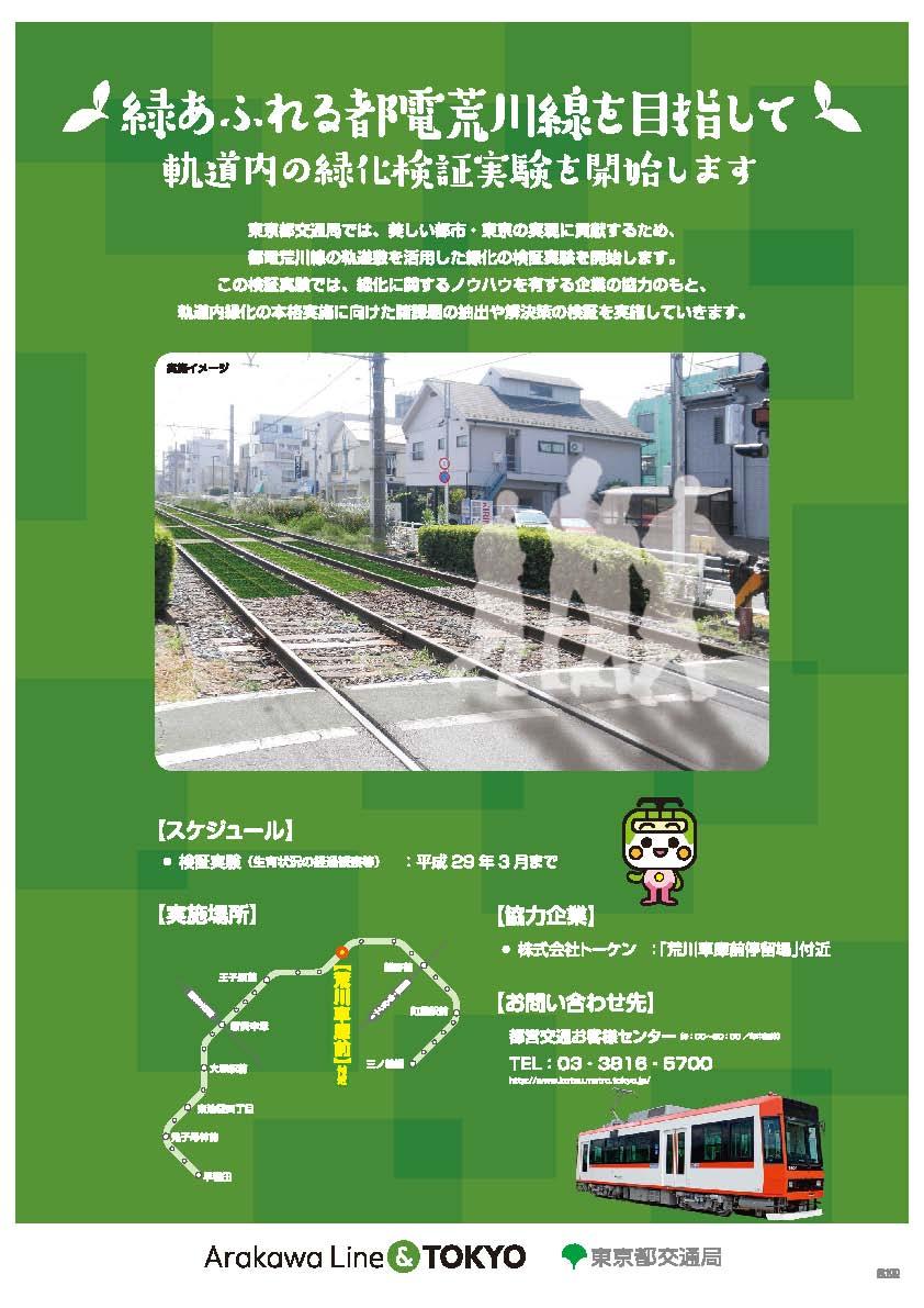 都電荒川線軌道緑化_ページ_03