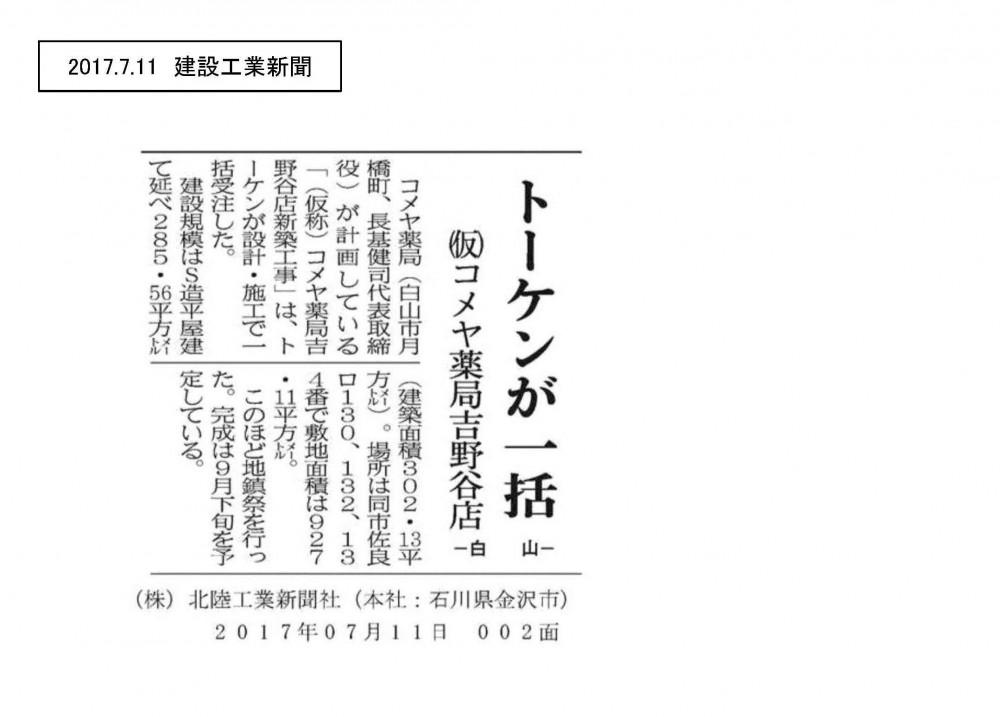 20170711_コメヤ薬局吉野谷店「一括」 (建工)