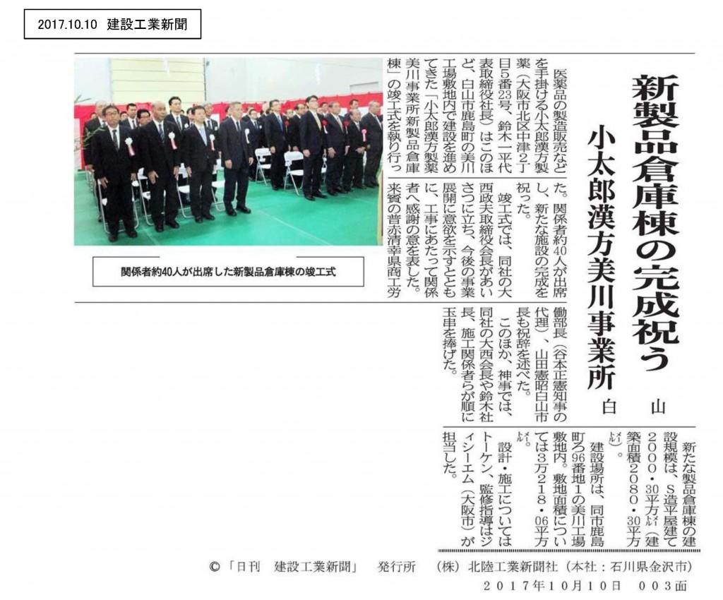 20171005_小太郎美川工場「竣工式」(建工)