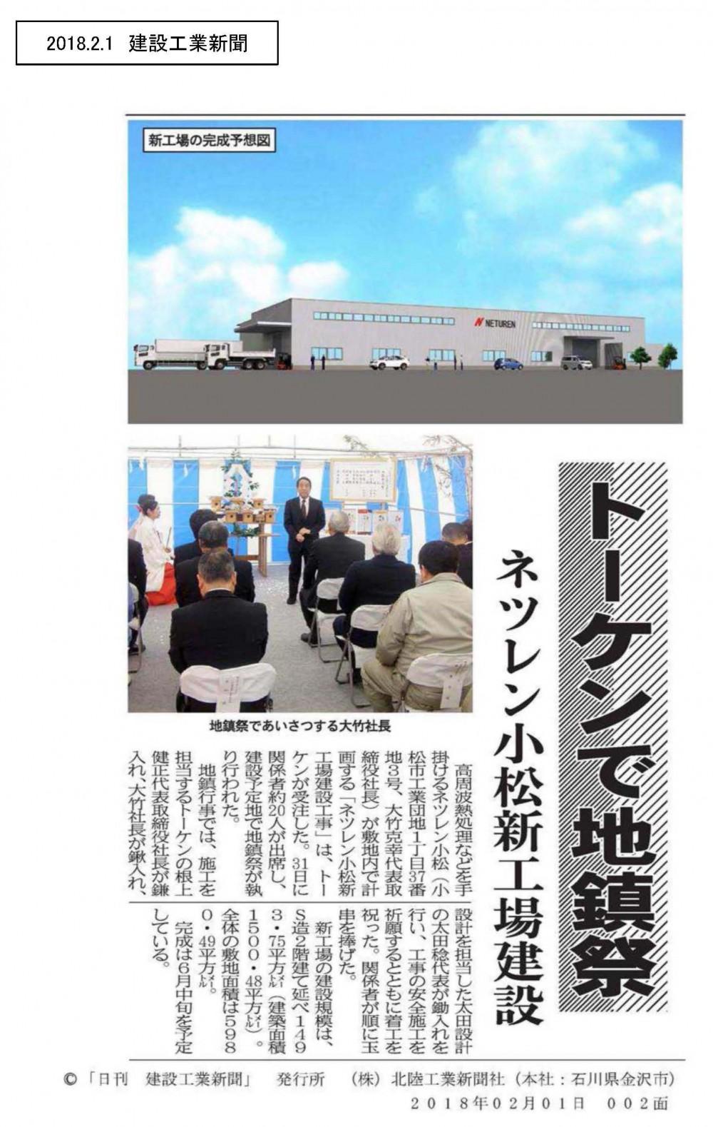 20180201 ネツレン小松「地鎮祭」(建工)