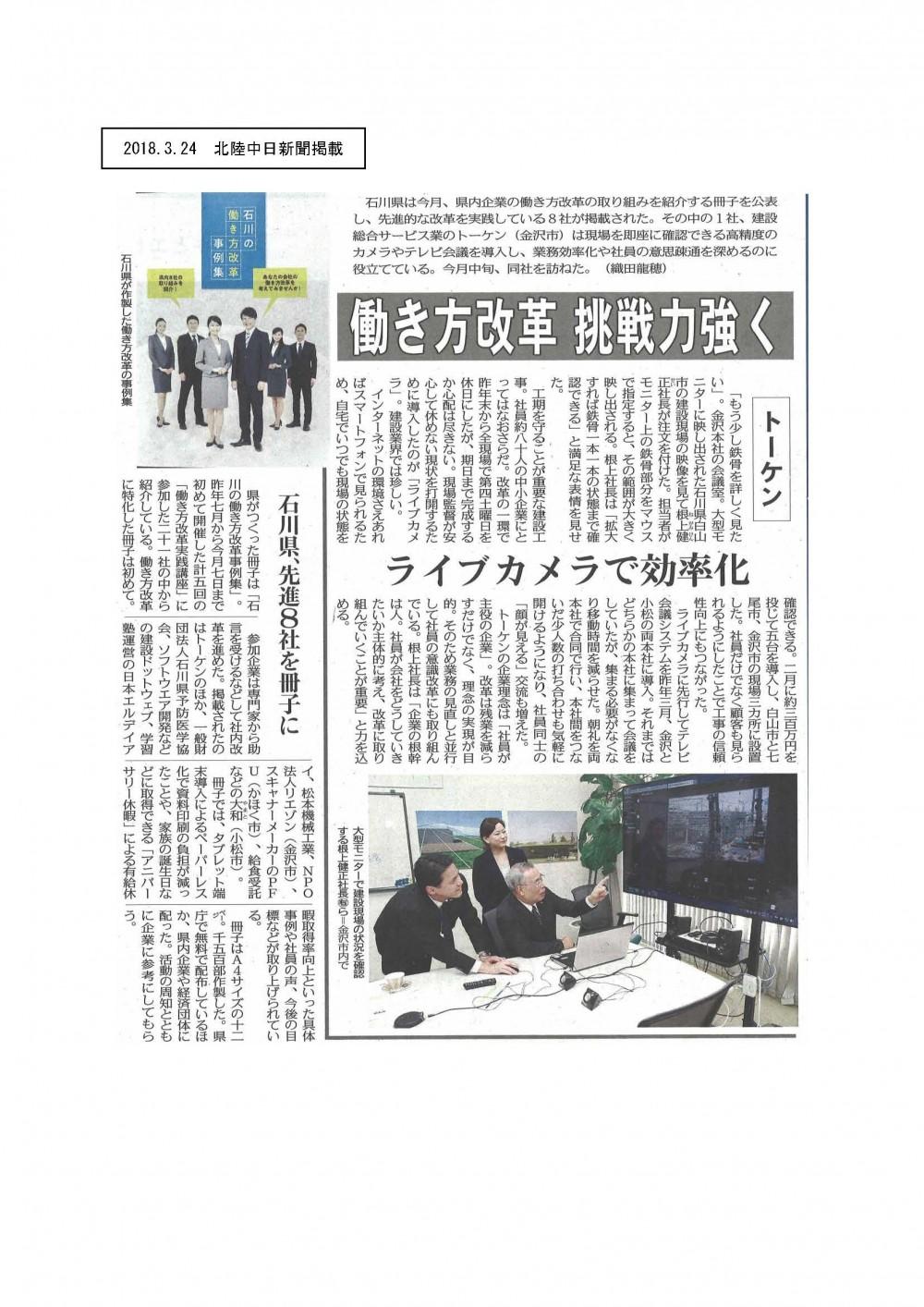 20180324「 働き方改革挑戦力強く」(中日)