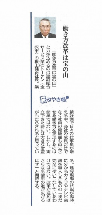 20180330「 働き方改革は宝の山」(中日)