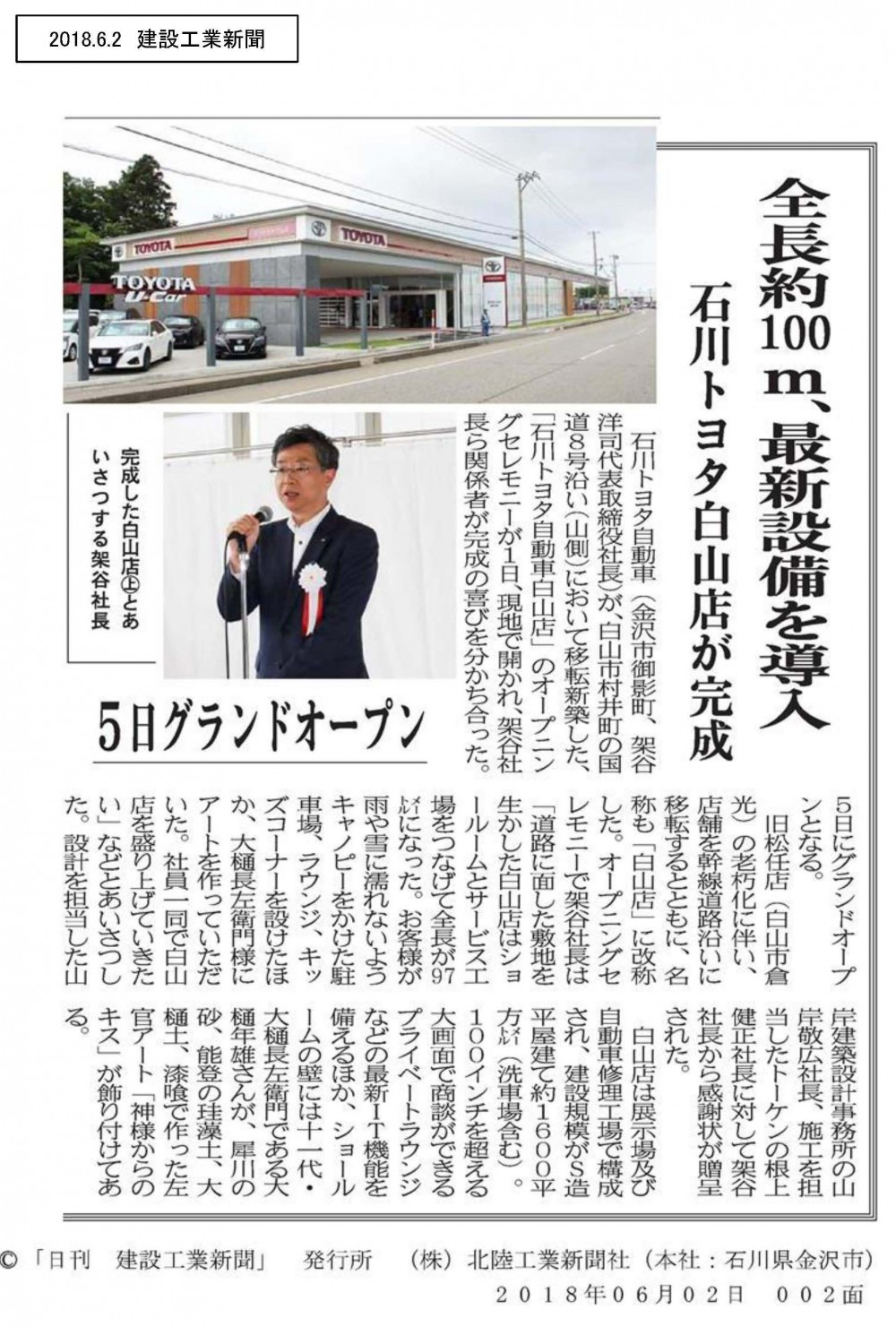 20180602_石川トヨタ白山「竣工式」(建工)