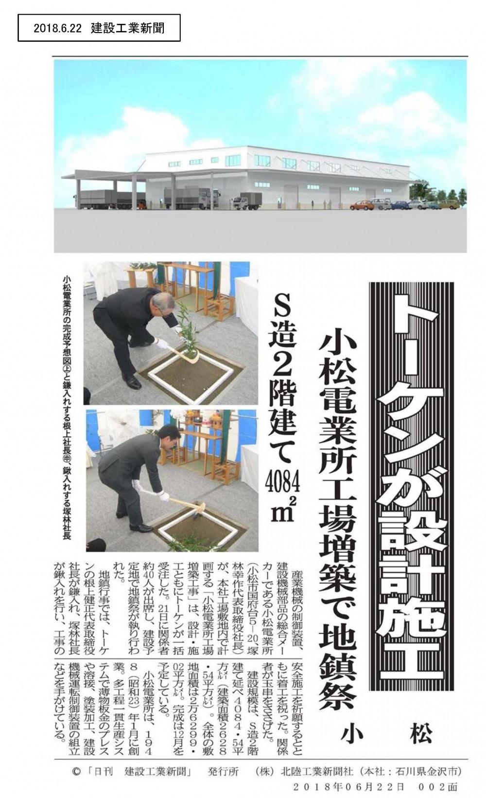 20180622_小松電業所「地鎮祭」(建工)
