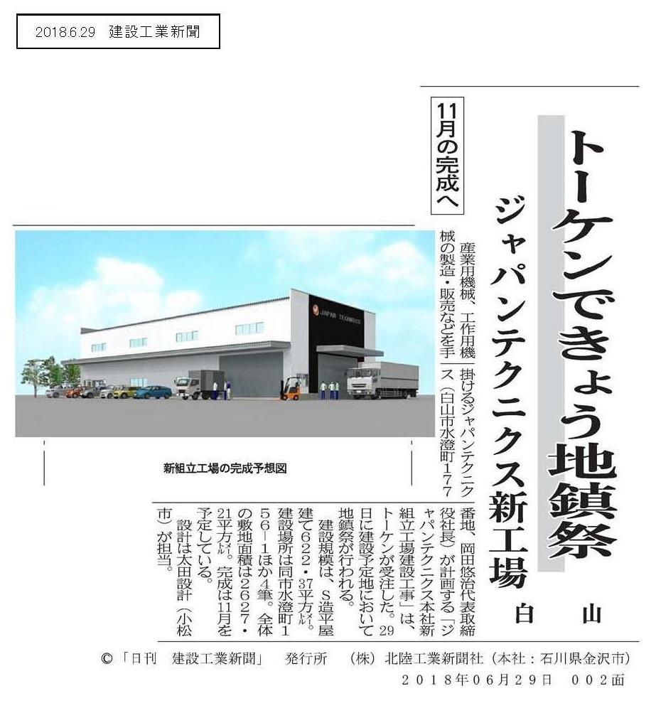 20180629_ジャパンテクニクス「地鎮祭」(建工)