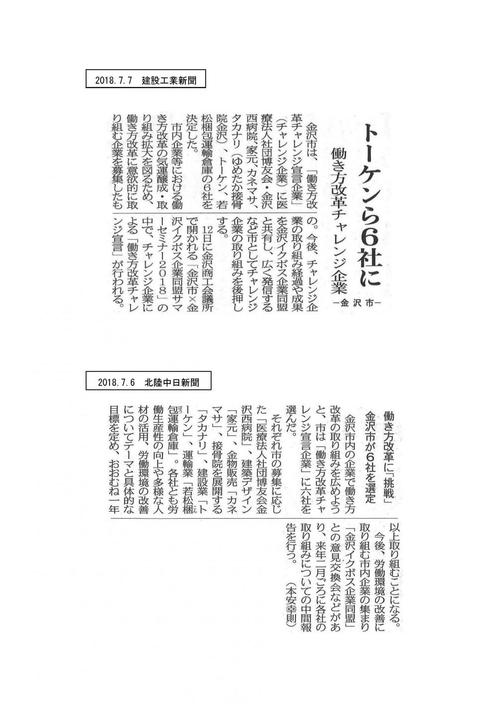20180706-07_「働き方改革チャレンジ宣言企業」(建工・中日)