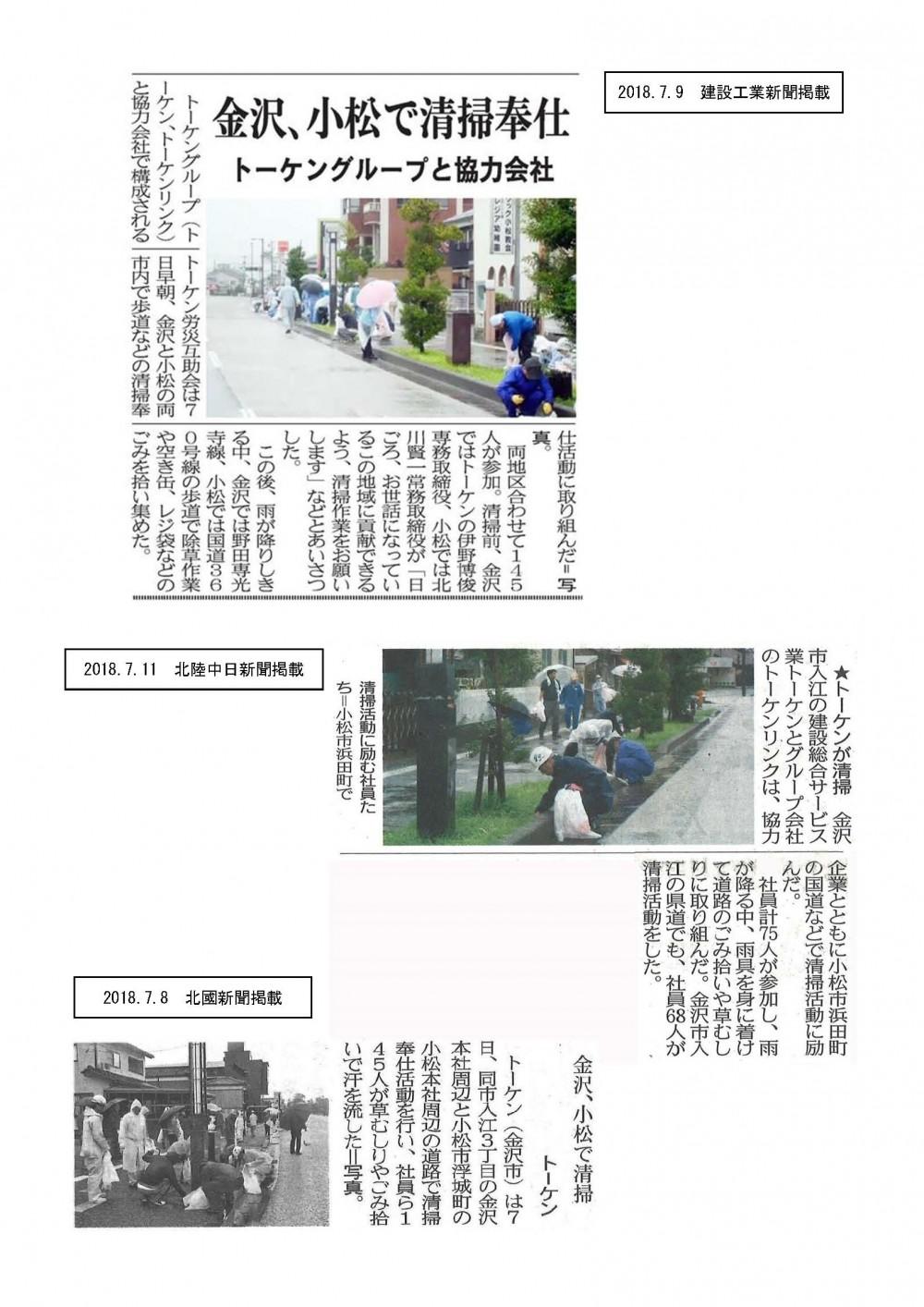 20180708-11_「清掃奉仕活動」(建工・北國・中日)