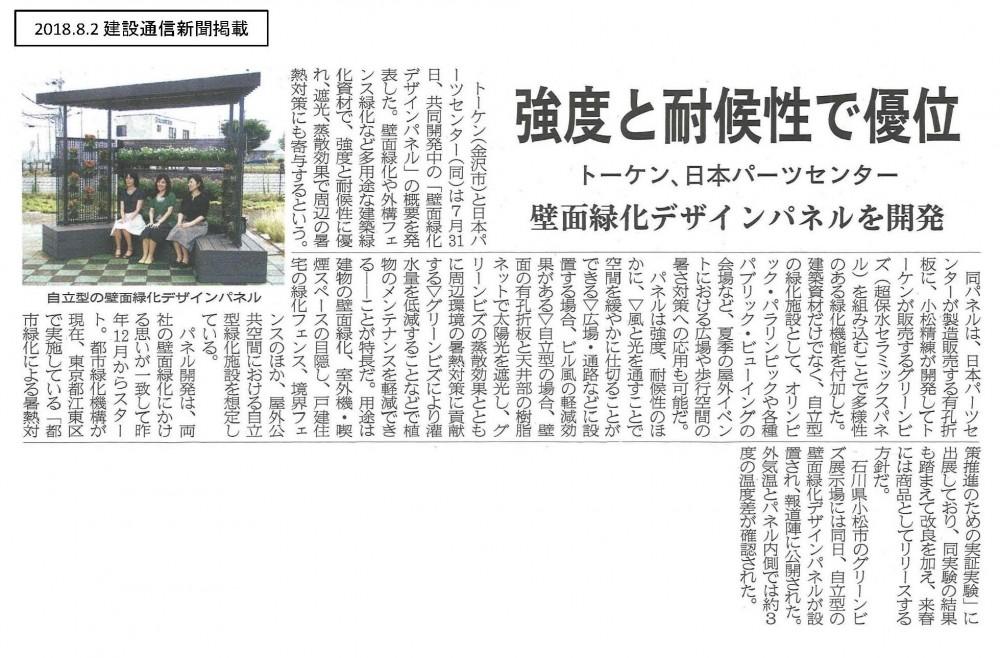 20180802_壁面緑化デザインパネル日本パーツセンターと共同開発(建設通信)