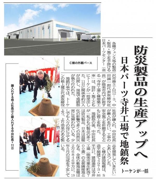 20181012_日本パーツセンター