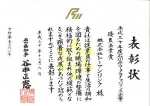 ★ワークライフバランス企業(リンク)「優良企業賞」