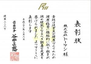 ★いしかわ健康経営優良企業表彰(トーケン)