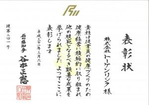 ★いしかわ健康経営優良企業表彰(リンク)