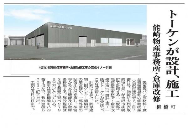 20190326_能先物産様「設計施工」(建工)