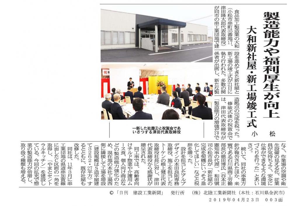 2019.4.23_大和新社屋・新工場竣工式(建工)
