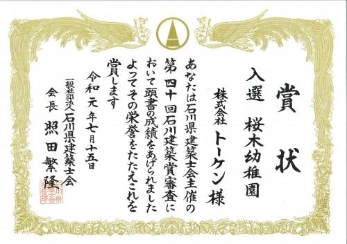 石川建築賞 桜木幼稚園