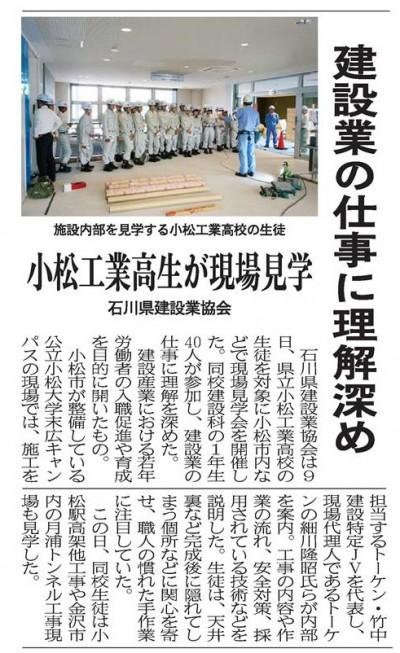 小松大学1
