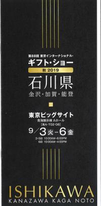 2019.9.12古田土