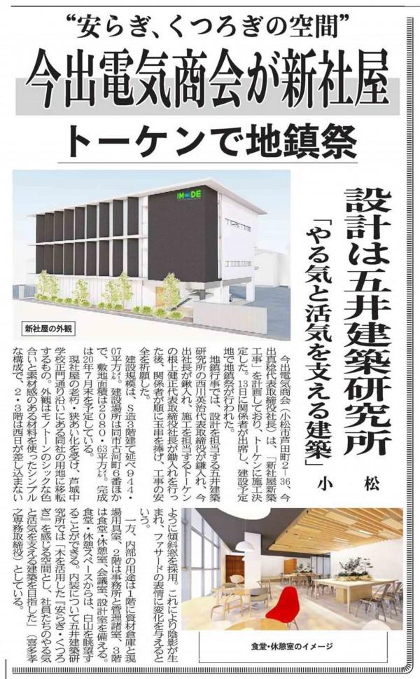 20191114_地鎮祭「今出電気商会新社屋新築工事」(建工)