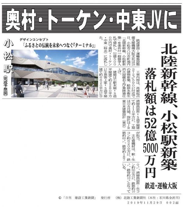 20191129_北陸新幹線小松駅「落札決定」(建工)