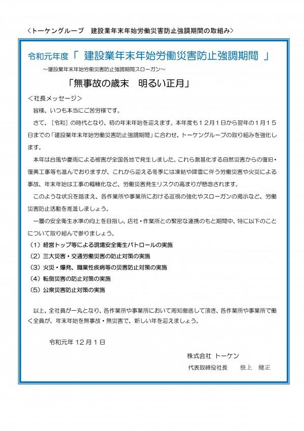 2019.12社長メッセージ