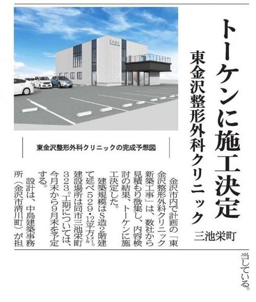 20200204_東金沢整形外科クリニック