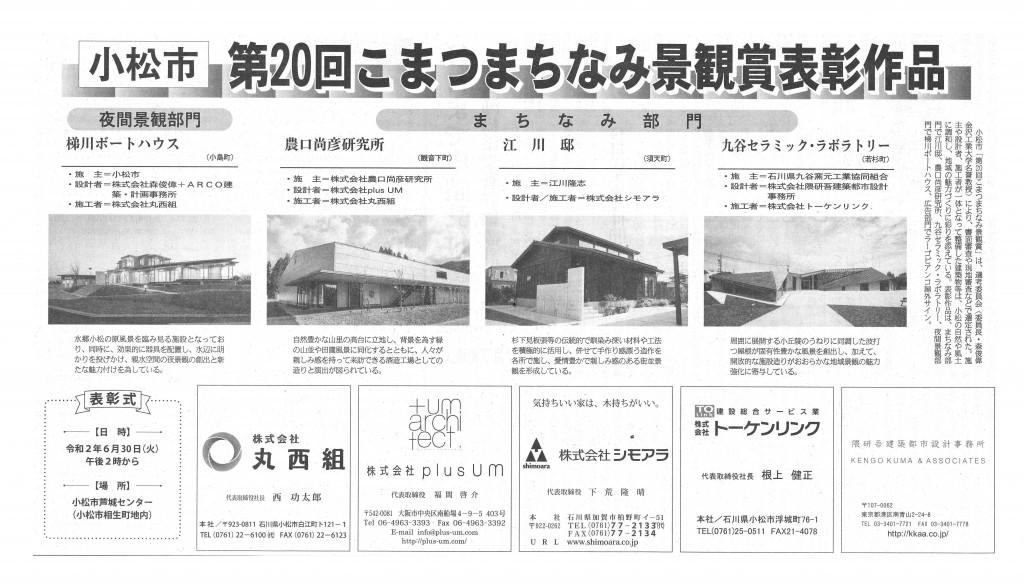 20200630_こまつまちなみ景観賞(建工)