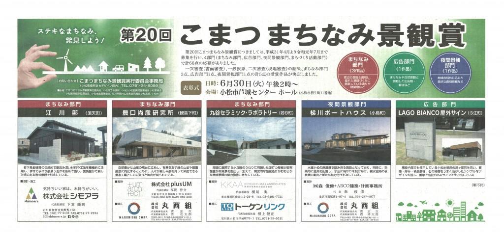 20200630_こまつまちなみ景観賞(中日)