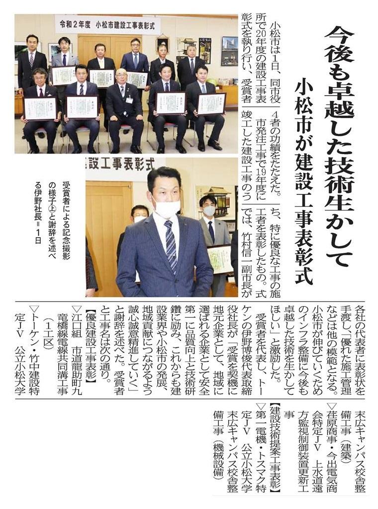 20200902_小松市建設工事表彰式