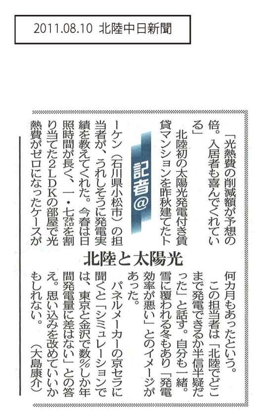 2011.08.10中日(太陽光発電マンション).jpg