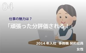 202102_女性(2014年入社)アイコン04(正方形)