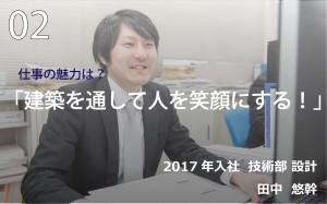 202102_田中 悠幹(2017年入社)アイコン(正方形)