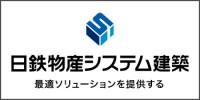 日鉄物産システム建築ロゴ
